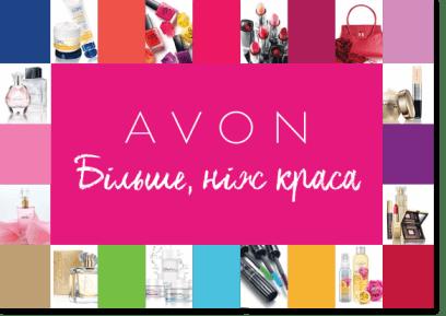 Реєстрація Ейвон Україна