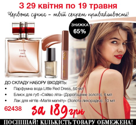 Набор AVON Little Red Dress знижка 65%