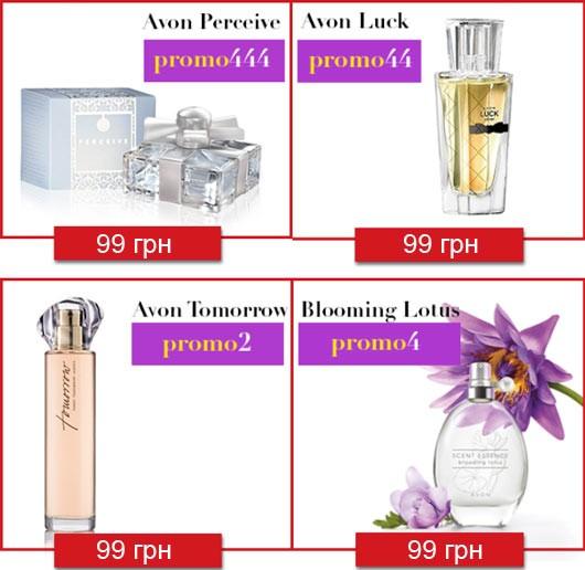 Тільки для зареєстрованих Представників парфуми по 99 грн!