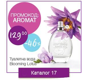 Ейвон - промокод Аромат