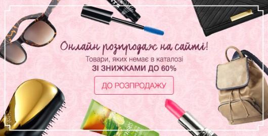 Розпродаж аксесуарів та косметики Ейвон! Ціни від 39,99 грн!