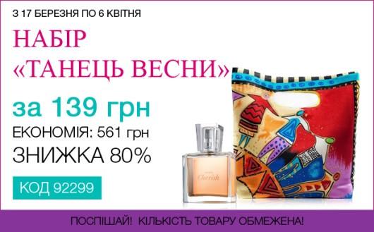 Набір Ейвон «Танець весни» лише за 139 грн: