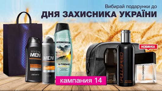 Подарунки для чоловіків до Дня захисника України від Ейвон