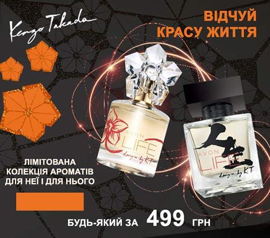 Лімітована колекція ароматів для неї і для нього від Кензо Такада