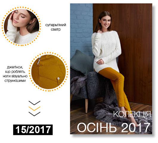 Суперм'який светр і джегінси, які роблять ноги візуально стрункішою. Осінні тренди моди від Ейвон 2017.