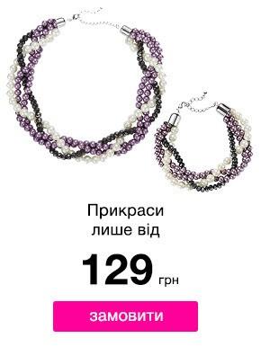 Новорічні прикраси лише за 129 грн