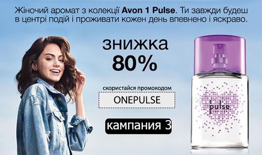 Жіночий аромат AVON 1 Pulse - знижка 80%