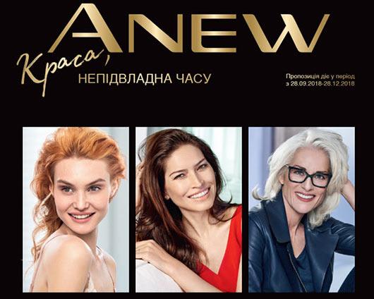 Anew клуб Україна