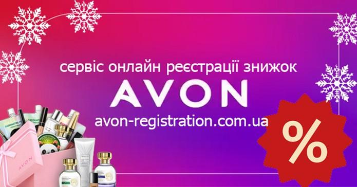 Ейвон реєстрація