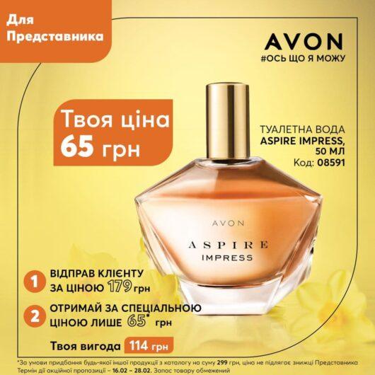 Акція для Представників Avon Aspire