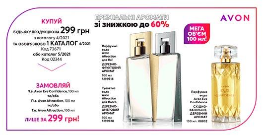 60% знижка на преміальні аромати AVON