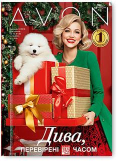 Новогодний каталог Эйвон 2016