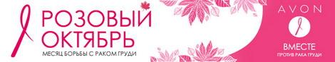 Розовый октябрь - месячник борьбы с раком груди