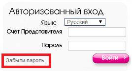 Регистрация Эйвон Украина - как восстановить пароль