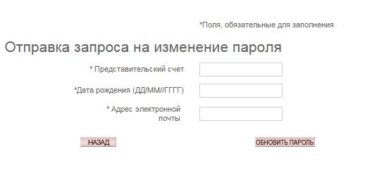Эйвон регистрация - восстановление пароля