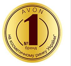 Эйвон Украина - бренд №1