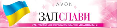 Зал Славы Эйвон Украина