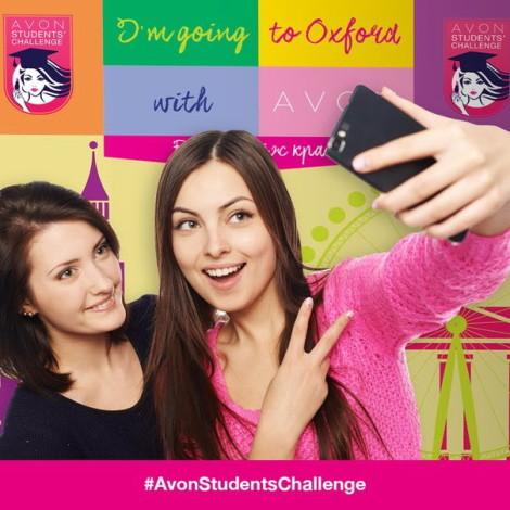 Акция AVON Students' Challenge продолжается!