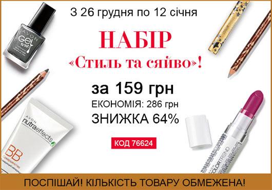Набор «Стиль и сияние» всего за 159 грн!