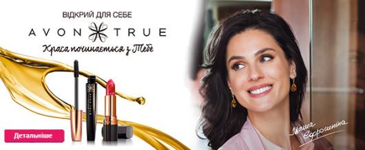 Попробуй продукты Avon TRUE и зЗакажи TTA Amour за 99 грн.