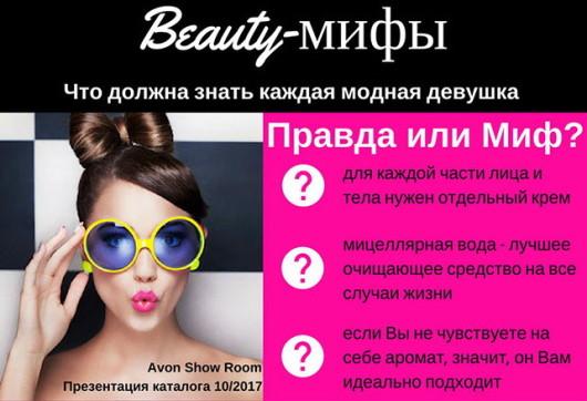 Avon Show Room 10/20217: Beauty-мифы.