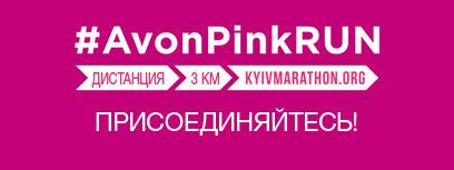 Благотворительный забег 3 км - #AvonPinkRUN