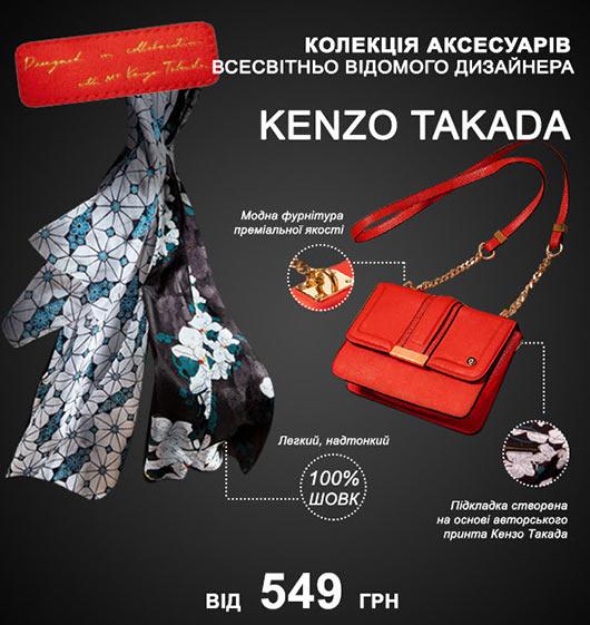 Коллекция аксессуаров Кензо Такада от 549грн