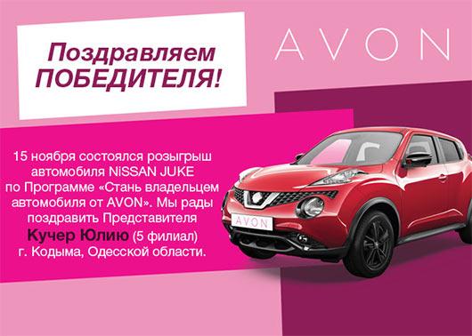 Поздравляем Кучер Юлию - ПОБЕДИТЕЛЯ Программы «Стань владельцем автомобиля от AVON»!