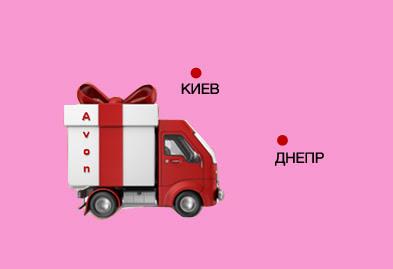 Быстрая доставка Эйвон в Киеве и Днепре уже с 13 ноября