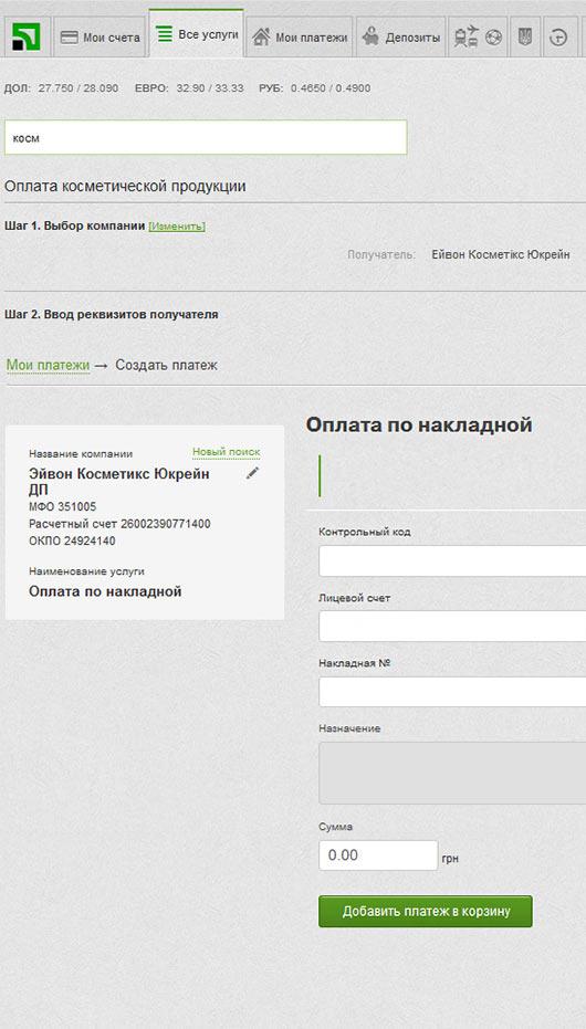 Оплата замовлення Ейвон через Приват24