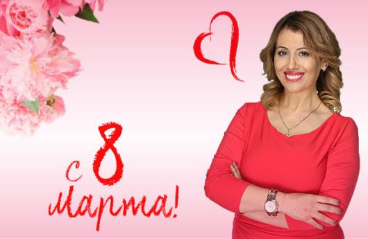 Поздравляю вас с 8 Марта! Эльмира Мурадян.