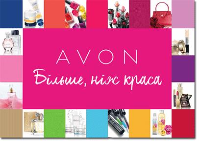 Регистрация Эйвон Украина