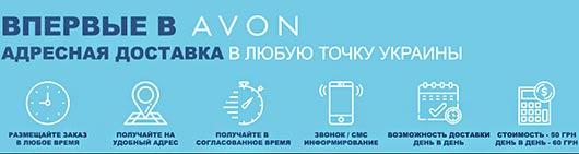 Avon Украина - адресная доставка