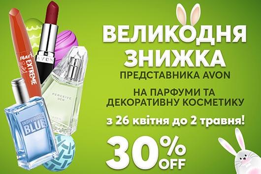 Пасхальная скидка Представителя Эйвон 30% на ароматы и декоративки