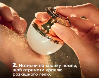 Как пользоваться парфюмерной эссенцией Эйвон шаг 2
