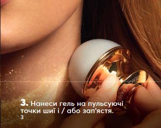 Как пользоваться парфюмерной эссенцией Эйвон шаг 3