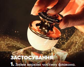 Как пользоваться парфюмерной эссенцией Эйвон шаг 1