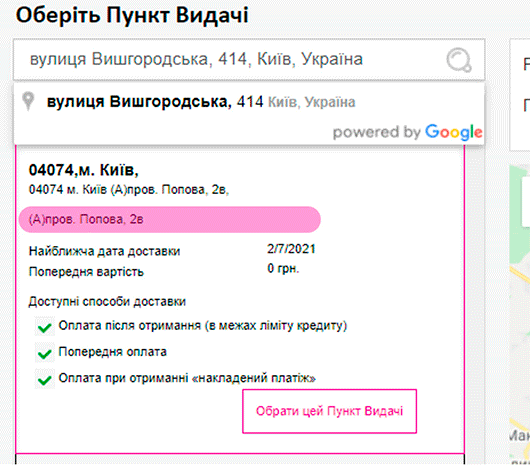 Доставка Эйвон в автоматизированные отделения Укрпочты
