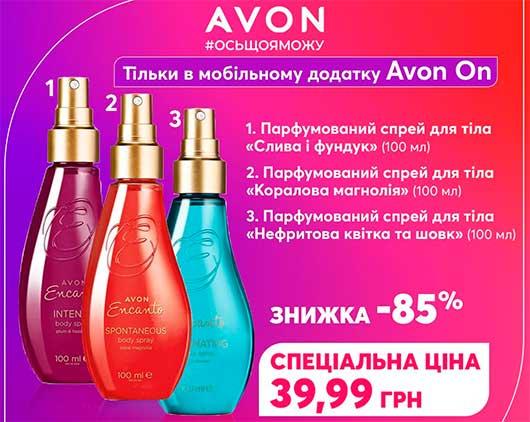 Акция Avon On сентябрь 2021